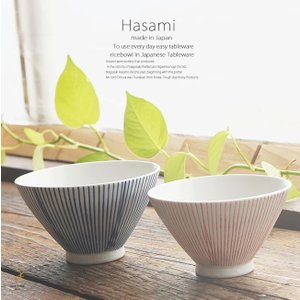 和食器 波佐見焼 ペア 2個セット ご飯茶碗 茶碗 飯碗 筋彫十草 赤 レッド 青 ブルー うつわ 陶器 日本製 カフェ 夫婦 食器セット ricebowl