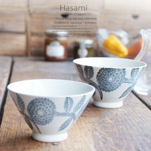 和食器 波佐見焼 ペア 2個セット ご飯茶碗 茶碗 飯碗 ダリア 土物 うつわ 陶器 日本製 カフェ 夫婦 食器セット ricebowl