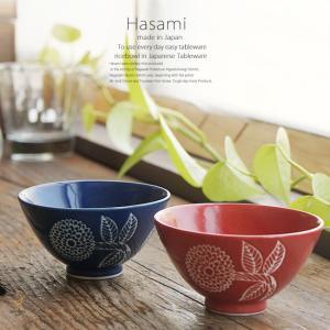 和食器 波佐見焼 ペア 2個セット 小さな ご飯茶碗 茶碗 飯碗 ダリア 赤 レッド 青 ブルー うつわ 陶器 日本製 カフェ 夫婦 食器セット ricebowl