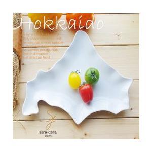 北の大地プレート Hokkaido 北海道 白い食器 ランチプレート デザートプレート|ricebowl
