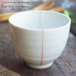 和食器 おもてなし 秋のホクホク筍たけのこ 炊き込みごはん茶碗 ご飯茶碗 赤 レッド (朱) 飯碗 お茶碗 シンプル お茶漬け おしゃれ おうちごはん|ricebowl