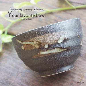 年輪刷毛目 お好みご飯茶碗 黒 和食器 茶碗 和食器 小鉢 ボウル|ricebowl