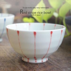 お米を美味しく 十草ストライプ ご飯茶碗 白磁赤絵(小)|ricebowl