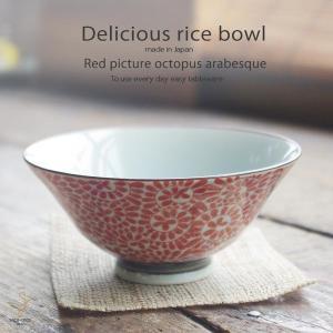 おいしいご飯茶碗 赤絵タコ唐草 和食器|ricebowl