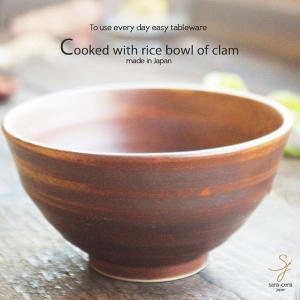 アサリの炊込み ライン ブラック黒 ご飯茶碗|ricebowl