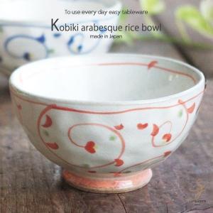 おてもとしっくり 粉引唐草 ご飯茶碗 小 (赤) 飯碗|ricebowl