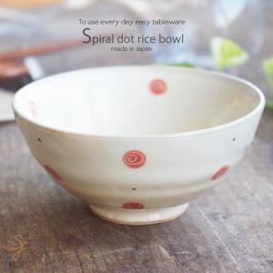 水玉ドット うずしお粉引 ご飯茶碗 赤(小)|ricebowl