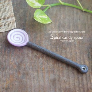 ぐるぐるキャンディースプーン パープル 紫 コーヒースプーン ティースプーン デザートスプーン 和食器 和風 陶器製|ricebowl