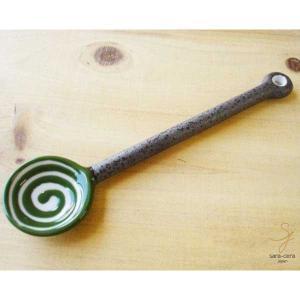 ぐるぐるキャンディースプーン グリーン 緑 コーヒースプーン ティースプーン デザートスプーン 和食器 和風 陶器製|ricebowl
