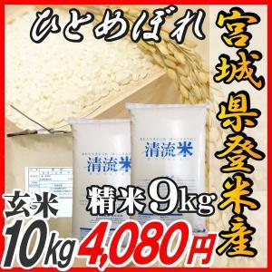 米 10kg 包まれる美味しさ 宮城県登米産 ひとめぼれ ブ...