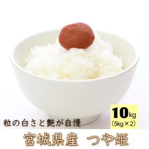 宮城県産 つや姫 10kg ( 無洗米 5kg×2 / 白米 5kg×2 / 玄米 10kg )要選...