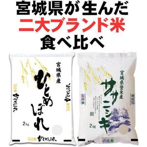 特別栽培米 宮城県登米産 極上のお米セット ひとめぼれ2kg...