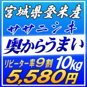 新米 10kg 一味違う極上米 宮城県産ササニシキ 10kg...