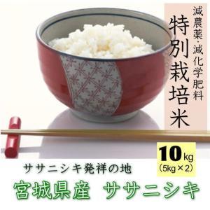 新米 10kg 宮城県認証 特別栽培米 ササニシキ 10kg...