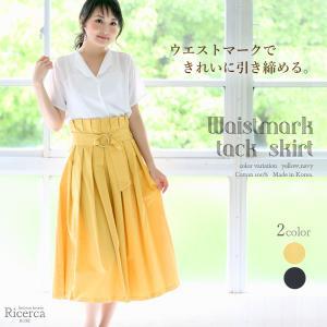 ウエストにボリュームをもたせたデザインスカートは、華やかさと着やせ効果バッチリ! シンプルなカラース...