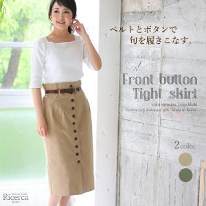 ベルト付きのタイトスカートでスタイル良く見せてくれます。 ボタンダウンがポイントのハイウエストなタイ...