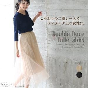 二重&刺繍入りのレースで高見え効果◎ キレイめでもカジュアルでも着こなせる優秀スカート。 透け感のあ...