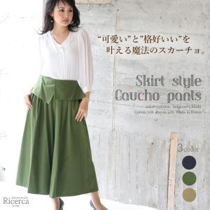 「スカートのようなシルエットだけど、実はワイドパンツ」なんです。 サーキュラースカートのようにボリュ...