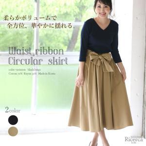 ボリューミーなロングサーキュラースカートです。 全方位、華やかに揺れる女性らしいシルエットになってい...