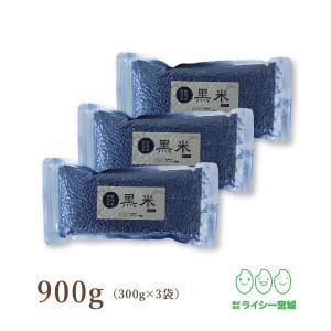 簡単!!混ぜて炊くだけのスーパーフード  黒米 玄米 300グラム 国内産 送料無料 900g(30...