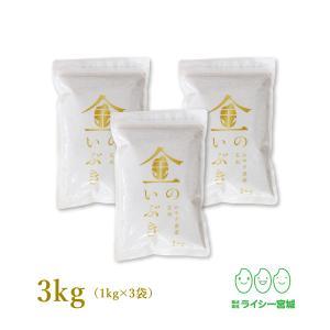 金のいぶき 新米 高性能玄米 3kg 玄米 令和元年産 小分け 宮城県産 真空圧縮パック 1kg×3...