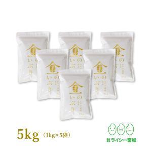 金のいぶき 新米 高性能玄米 5kg 玄米 令和元年産 小分け 宮城県産 真空圧縮パック 1kg×5...