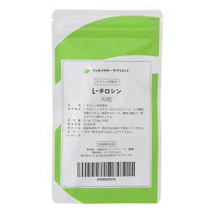 国産原料、国内生産のL-チロシン (90粒、1ヶ月分)