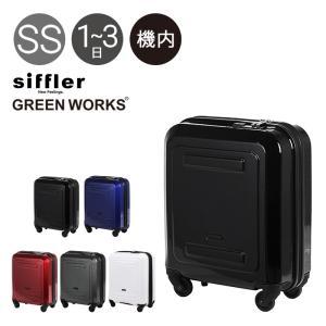 シフレ SIFFLER スーツケース B5891T-39 39cm GREEN WORKS  キャリーケース ハードキャリー 1年保証 LCC機内持ち込み可能 コインロッカー対応 richard