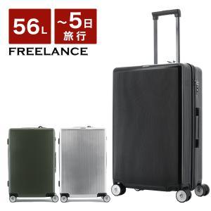 フリーランス スーツケース|56L 61.5cm 3.8kg FLT-004|軽量|ハード ファスナー TSAロック搭載 [PO5]|richard