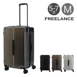 フリーランス スーツケース 当社限定| 67L 60cm 3.8kg FLT-005ハード ファスナー|FREELANCE TSAロック搭載|大容量 [PO5]|richard