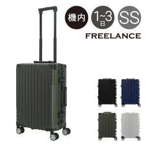 フリーランス スーツケース 4輪 当社限定|機内持ち込み 33L 48cm 3.5kg FLT-008|LCC対応 ハード フレーム| FREELANCE TSAロック搭載 [PO5]|richard