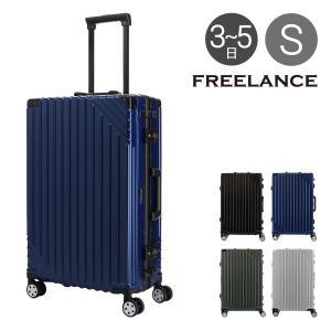 フリーランス スーツケース 4輪 当社限定|46L 58cm 4.3kg FLT-009| ハード フレーム| FREELANCE TSAロック搭載 [PO5]|richard
