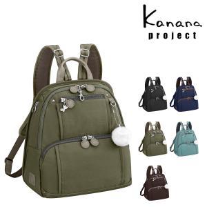 カナナプロジェクト リュック 8L レディース62101 kanana project   リュックサック マザーズリュック ママリュック [PO10] richard