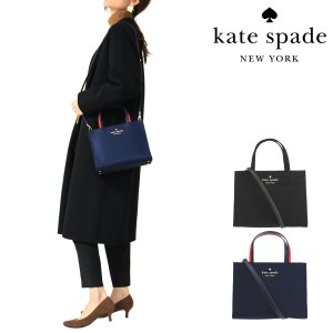 Kate Spadeから2WAYバッグのご紹介です。ゴールドのブランドロゴがポイントの上品な印象を与...