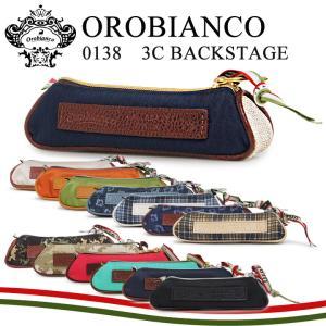 最大1000円OFFクーポン オロビアンコ ペンケース 0138 3C BACKSTAGE XS-OBGI OROBIANCO|richard