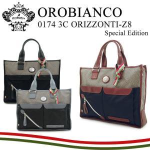 Orobianco オロビアンコ ビジネスバッグ ブリーフケース 0174 3C ORIZZONTI-Z8 03 OBGI ARNIA SPIGA/NYLON 当社別注 限定オリジナル ビジ richard