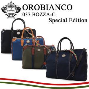 最大1000円OFFクーポン Orobianco オロビアンコ ビジネスバッグ ブリーフケース 003701(旧品番:037) BOZZA-Z8 NYLON|richard