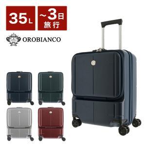 オロビアンコ スーツケース 35L 47cm 9712 ハード フロントオープン TSAロック搭載 ポケット付き ARZILLO [PO10]|richard