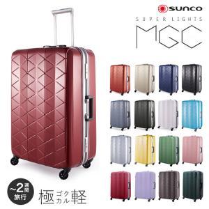 サンコー SUNCO スーツケース MGC1-69 69cm  SUPER LIGHTS MGC 軽...