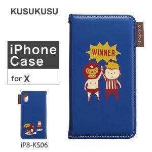 KUSUKUSUダイアリー iPhoneケース iP8-KS06 iPhoneX ケース 手帳型 レスラー レディース [PO10]|richard