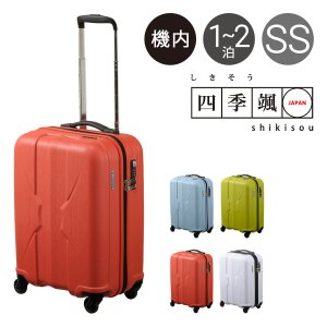 b74e98ce36 サンコースーツケース PSK1-49 49cm サンコー鞄 SUNCO 四季颯 shikisou 3年保証 TSAロック搭載 機内持ち込み可