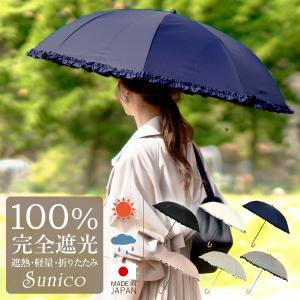 日傘 完全遮光 折りたたみ 軽量 遮熱 晴雨兼用 フリル コンパクト 100%UVカット 遮光率100% バンブー レディース 軽い 涼しい ブランド おしゃれ サニコ