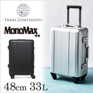 トランスコンチネンツ TRANS CONTINENTS スーツケース TC-0752-48 48cm  キャリーケース アルミ TSAロック搭載 機内持ち込み可 [PO10]|richard