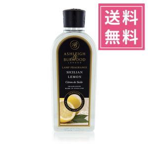 アシュレイ&バーウッド フレグランスランプ専用 フレグランスオイル シシリアンレモン