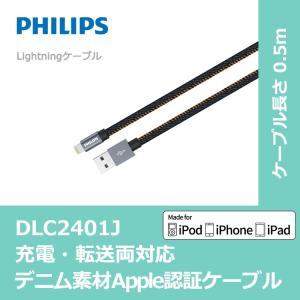 デニム iPhoneケーブル 0.5m ライトニングケーブル Apple 認証 MFi 急速 充電 データ転送 ケーブル iPhone iPad AirPods 送料無料 PHILIPS ブランド|richgo-japan