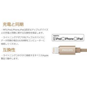 iPhoneケーブル 1.2m ライトニングケーブル Apple 認証 MFi 急速 充電 データ転送 ケーブル iPhone iPad AirPods PHILIPS ブランド|richgo-japan|03