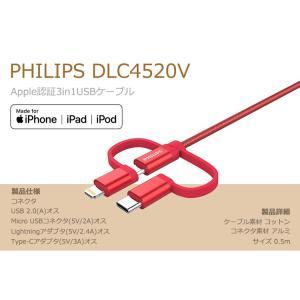 iPhoneケーブル Androidケーブル Type-C 変換 3in1 ケーブル 0.5m Apple 認証 MFi 急速 充電 データ転送 ケーブル 送料無料 PHILIPS ブランド|richgo-japan|02