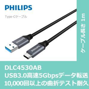 フィリップス USB-A to Type-C 3.0 cable 1m ブラック  充電・転送両対応...