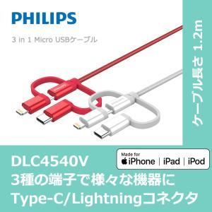 フィリップス 3in1 USB cable 1.2m レッド / シルバー  安心のMFi(Made...