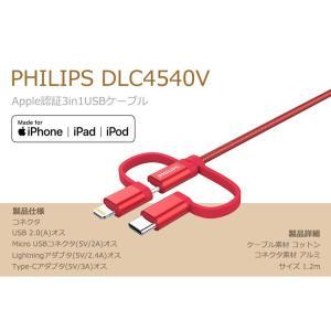 iPhoneケーブル Androidケーブル Type-C 変換 3in1 ケーブル 1.2m Apple 認証 MFi 急速 充電 データ転送 ケーブル 送料無料 PHILIPS ブランド|richgo-japan|02
